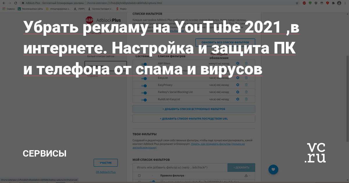 Заблокировать рекламу с интернета ссылки на сайт Лихоборы