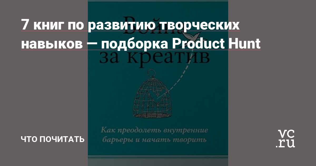 7 книг по развитию творческих навыков — подборка Product Hunt