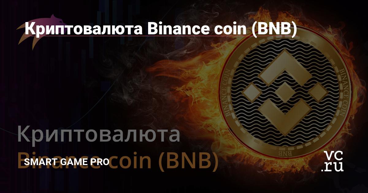 Binance Coin криптовалюта прогноз