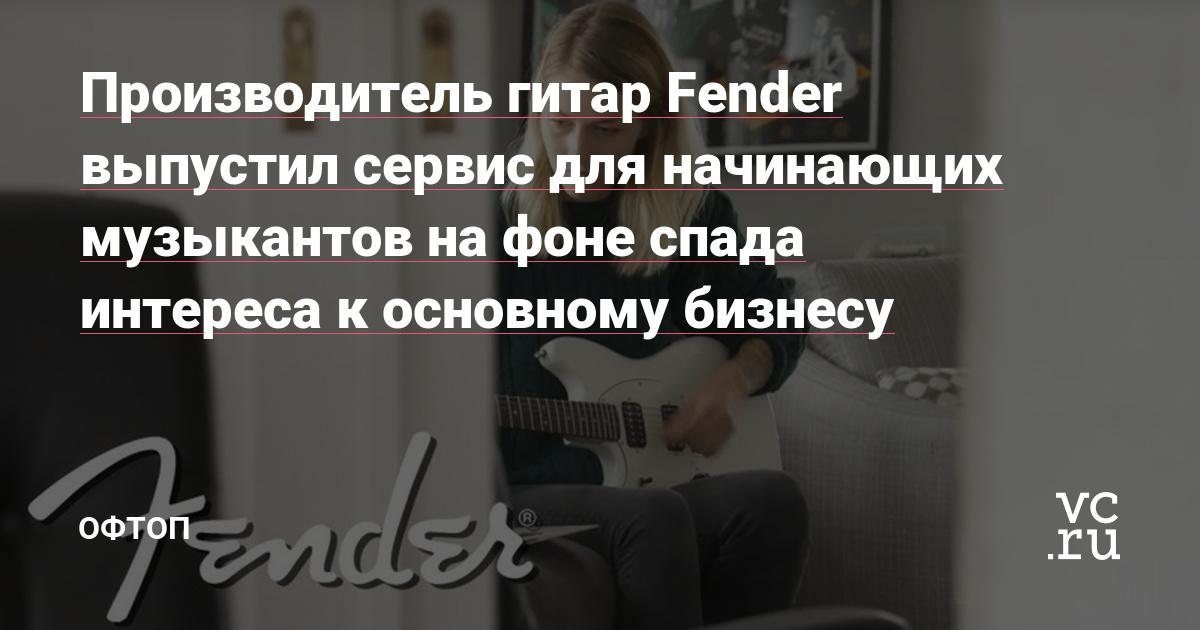 Производитель гитар Fender выпустил сервис для начинающих музыкантов на фоне спада интереса к основному бизнесу