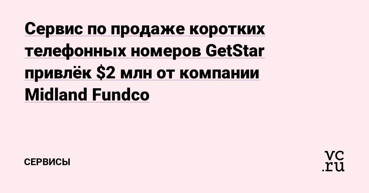 Сервис по продаже коротких телефонных номеров GetStar привлёк $2 млн от компании Midland Fundco